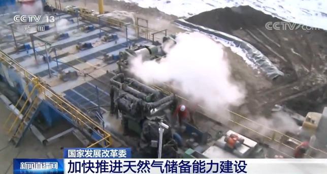 """推进""""百亿方气库""""建设,打造国家东北天然气地下储备中心"""
