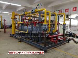 亚威华生产CNG10000亚搏在线登录计量撬二