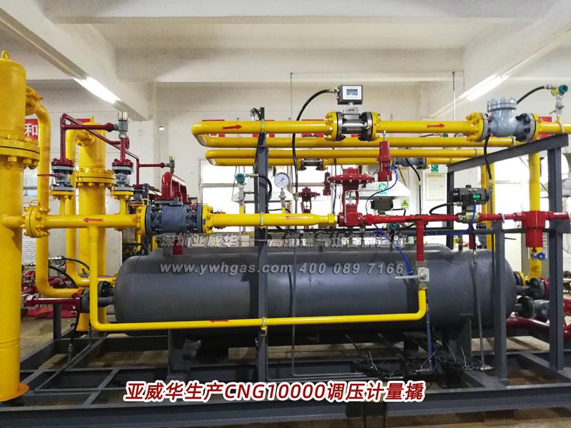 亚威华生产CNG10000亚搏在线登录计量撬四