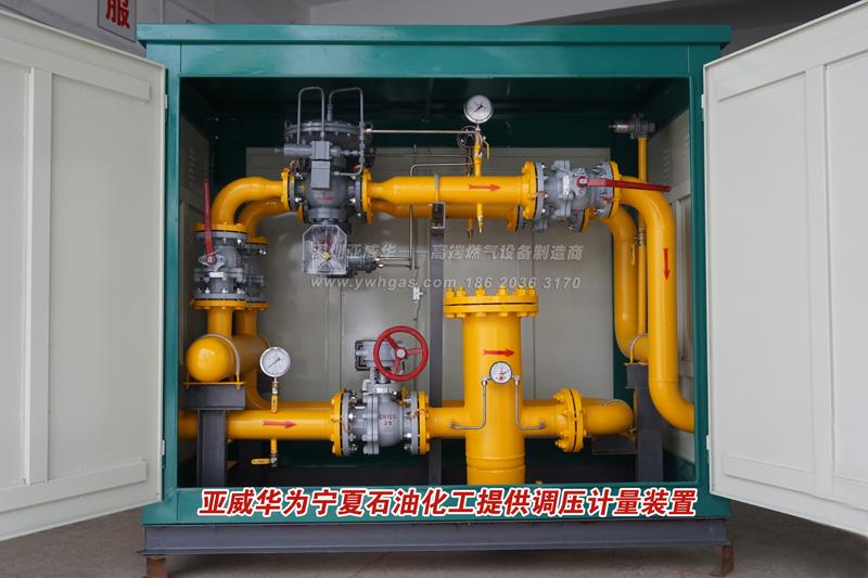 天然气亚搏在线登录柜_LNG气化撬_亚威华25年专注
