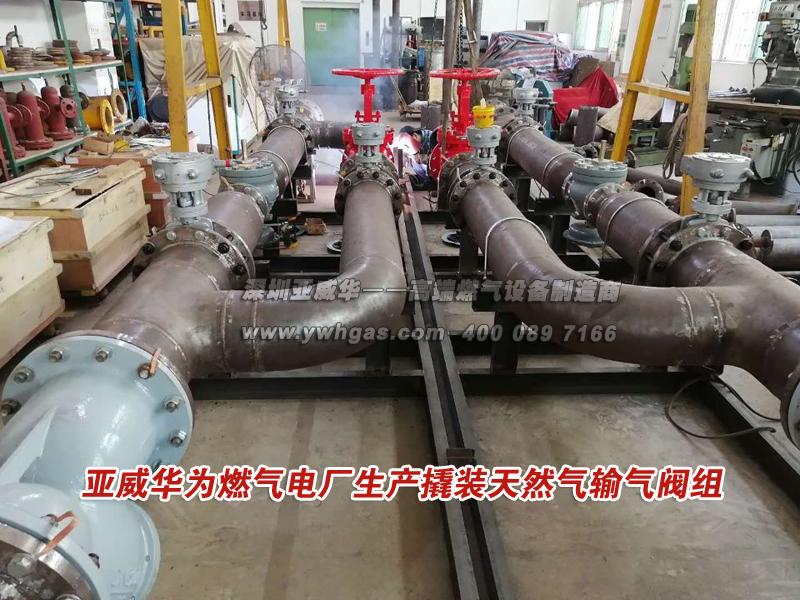 亚威华为亚搏体育网站电厂生产撬装天然气输气阀组