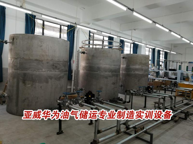 亚威华为油气储运专业制造实训设备