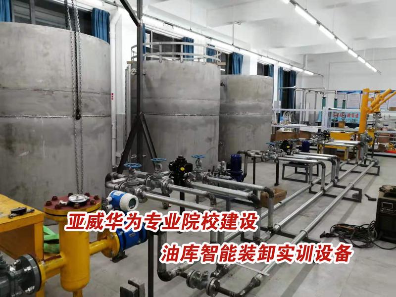 亚威华为专业院校建油库智能装卸实训设备