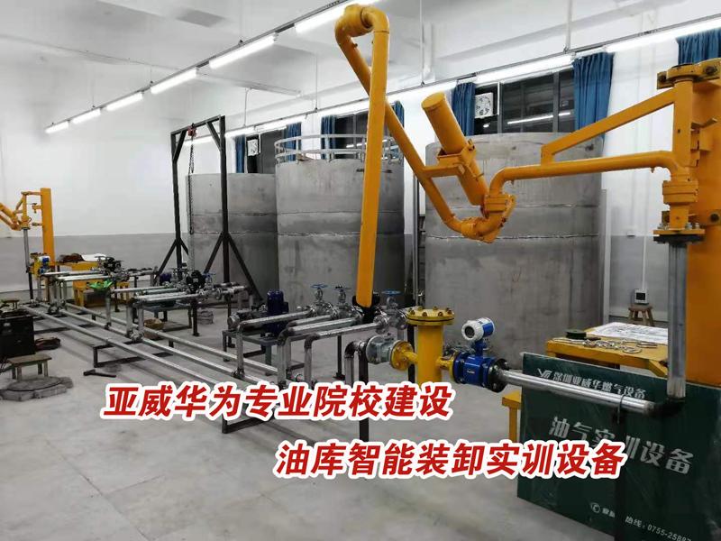 亚威华为专业院校建油库智能装卸实训设备组