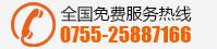 亚威华全国免费服务热线:0755-25887166