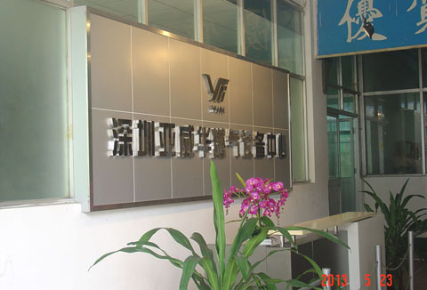 深圳亚威华亚搏体育网站设备中心