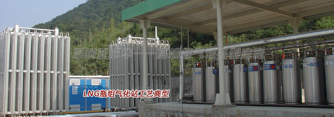 LNG瓶组气化站工艺典型