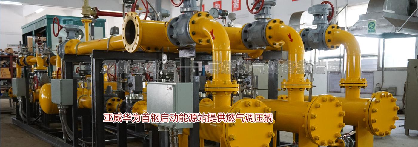亚威华为首钢启动能源站提供天然气亚搏在线登录装置