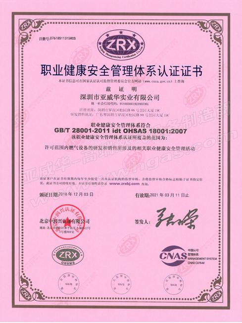 环境管理体系认证证书图