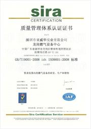 ISO9001-2008中文版