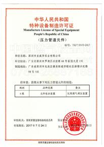 压力管道元件许可证