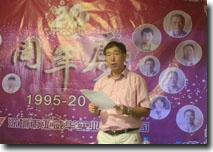 亚威华公司二十周年庆典活动总经理致词